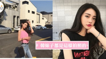 韓妹子擺pose大法~跟著網美,學會拍出最不經意、最自然的旅行照吧!