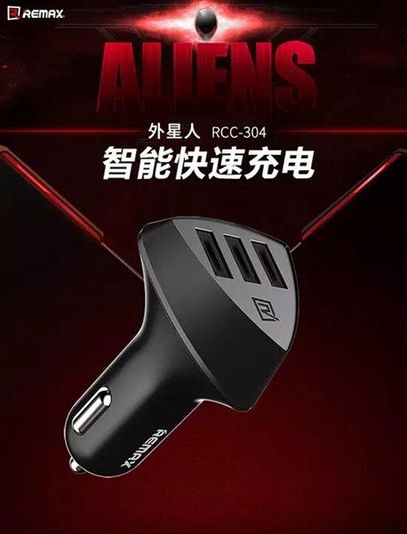 『NCC認證』REMAX外星人4.2A車充電器3U便攜充通用一拖三USB 快速出貨 台灣正品公司貨