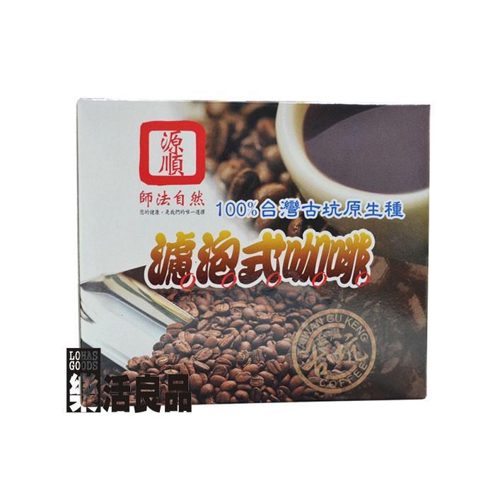 ※樂活良品※ 源順台灣古坑濾泡式咖啡(5包)/另有量販團購組合優惠