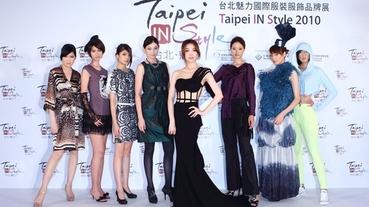 2010 台北魅力國際服裝服飾品牌展 Taipei IN Style