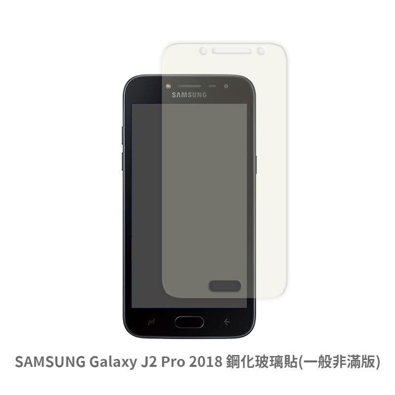 SAMSUNG Galaxy J2 Pro 2018 鋼化玻璃貼(一般非滿版) 保護貼 玻璃貼 抗防爆 鋼化玻璃膜 螢幕保護貼