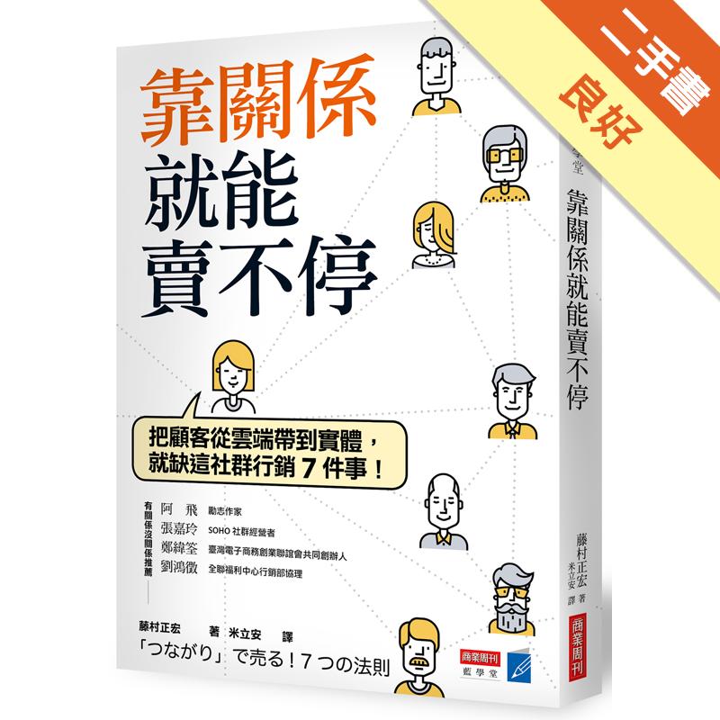 商品資料 作者:藤村正宏 出版社:商業周刊 出版日期:20170420 ISBN/ISSN:9789869468008 語言:繁體/中文 裝訂方式:平裝 頁數:256 原價:340 ---------
