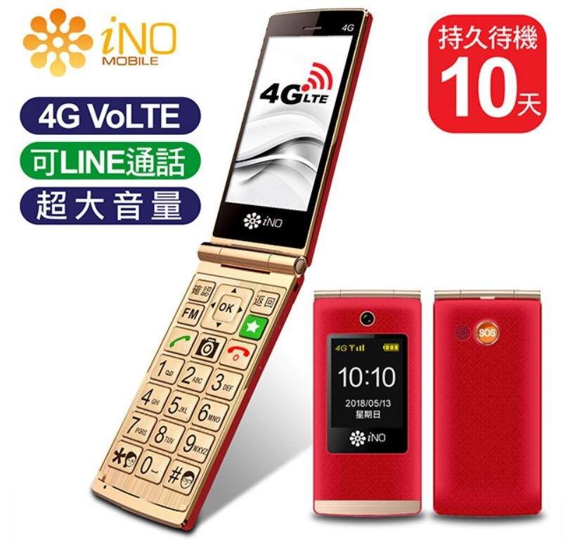 快速出貨 免運 現貨 INO CP300 4G 孝親老人手機 雙螢幕 公司貨 支援 LINE FB 折疊式 翻蓋 雙螢幕。人氣店家世鈞科技的INO 老人機有最棒的商品。快到日本NO.1的Rakuten