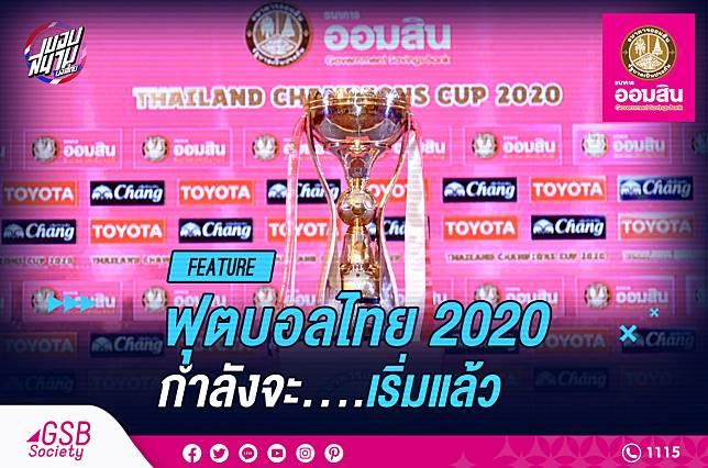 ฟุตบอลไทย 2020 กำลังจะเริ่มแล้ว!!