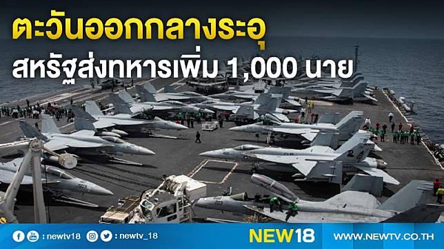 ตะวันออกกลางระอุ สหรัฐส่งทหารเพิ่ม 1,000 นาย