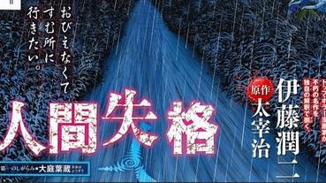 伊藤潤二 x 太宰治《人間失格》連載正式開啟 史上「最厭世」恐怖漫畫懷恨誕生