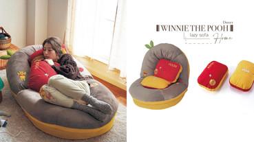 迪士尼推出「小熊維尼懶人沙發」,維尼造型+厚實沙發太療癒,還有超強大3WAY用途