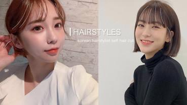 韓國髮型師「零失敗」剪瀏海方式!只要掌握瀏海分區,手殘黨自己剪也不NG!