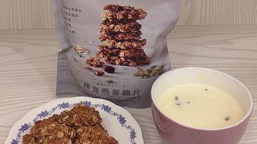 上班族必備「The Chala蕎拉裸食燕麥脆片」~低GI高纖無負擔|健康營養高|簡單即食|全素可食