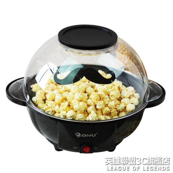 全自動爆米花機電動家用兒童小型商用球形爆玉米花加焦糖油巧克力
