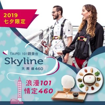 TAIPEI 101 Skyline天際線460夕陽場情人套票