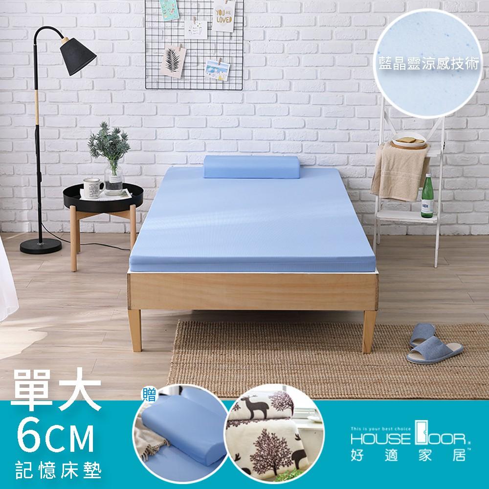 【House Door 好適家居】日本大和抗菌布-藍晶靈記憶薄墊 6公分厚-單大3.5尺-贈記憶枕+冷氣毯