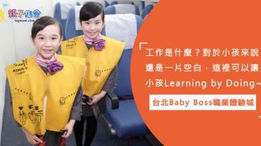 由小孩做主,Baby Boss 70種職業體驗,讓小孩Learning by Doing「玩中學」