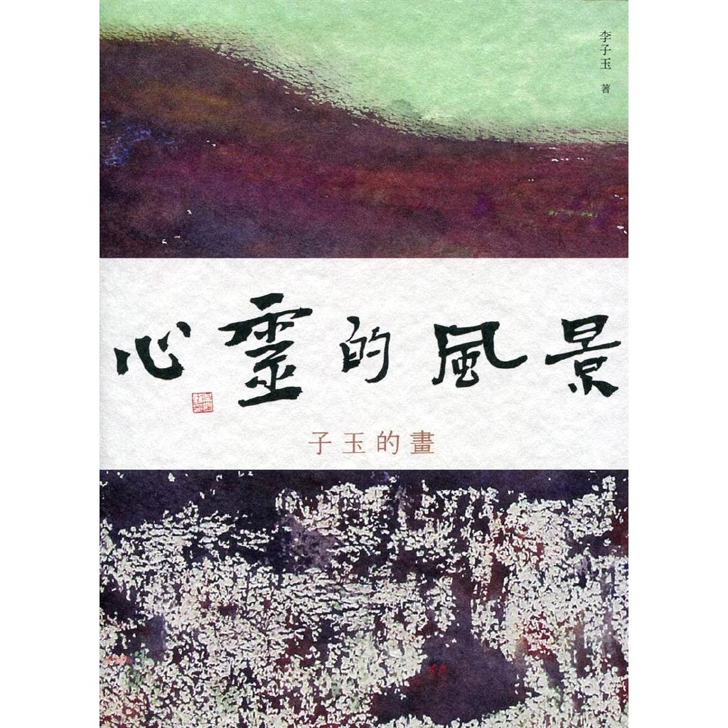 [79折]《香港三聯書店》心靈的風景:子玉的畫/李子玉-著