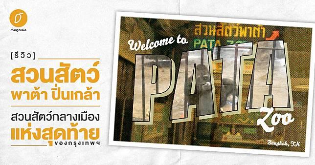 รีวิว 'สวนสัตว์พาต้า ปิ่นเกล้า' สวนสัตว์กลางเมืองแห่งสุดท้ายของกรุงเทพฯ