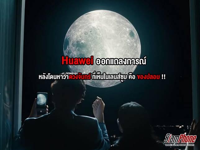 Huawei แก้ต่าง! หลังโดนกล่าวหาว่า P30 Pro แอบใช้ภาพดวงจันทร์ของจริงเข้ามาช่วยให้ดูคมชัดมากขึ้น