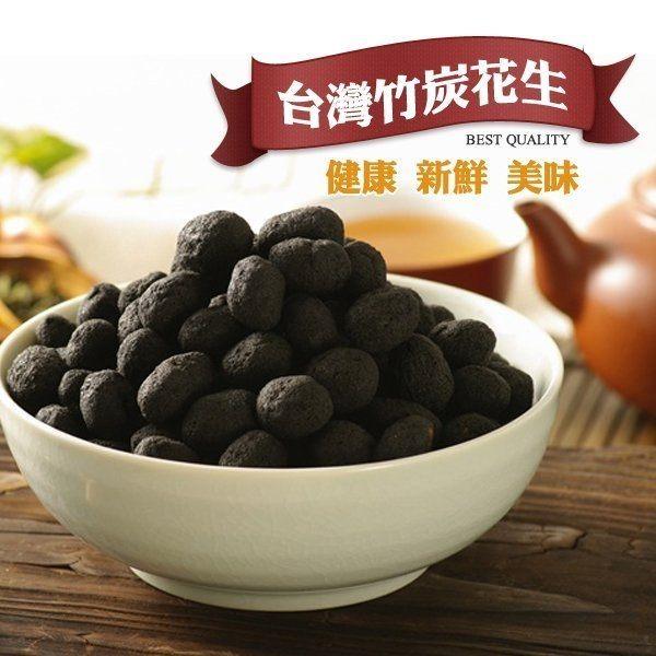 竹炭花生 辦公休閒食品 健康零食花生豆 300公克 【正心堂】