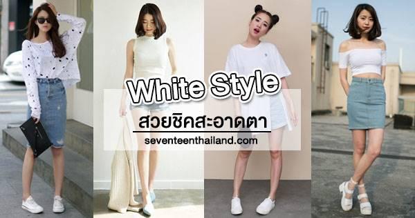 แฟชั่นสีขาว!! สวยชิคสะอาดตา น่าทะนุถนอม