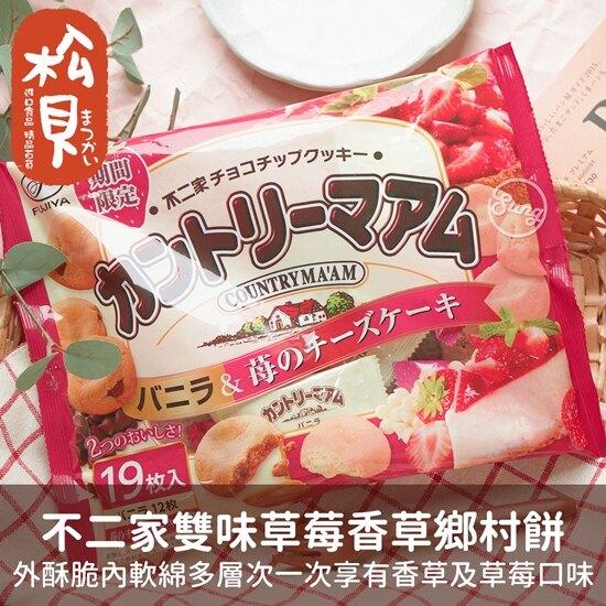 《松貝》不二家雙味草莓香草鄉村餅19枚190g【4902555177847】bc50