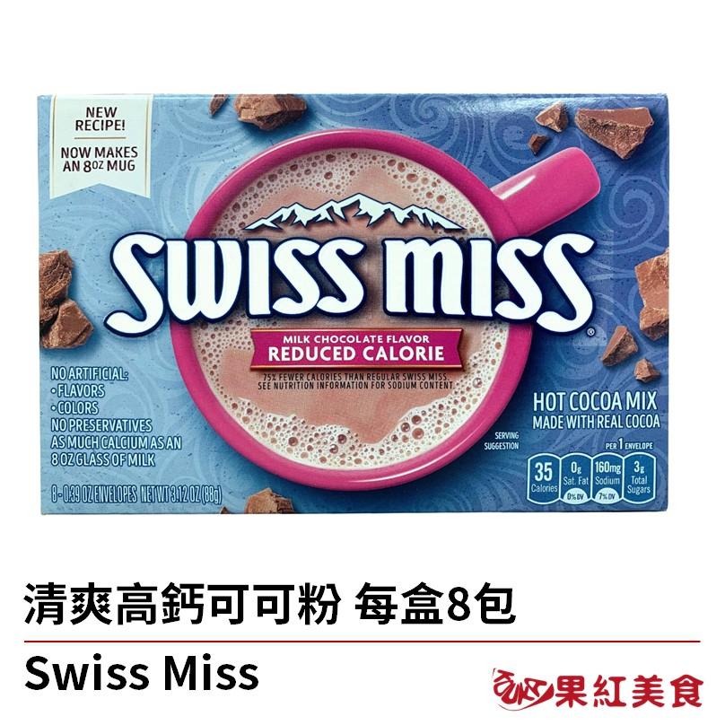 Swiss Miss 清爽 高鈣 可可粉 巧克力粉 swissmiss 低卡 可可 DIET 含鈣 1482513492