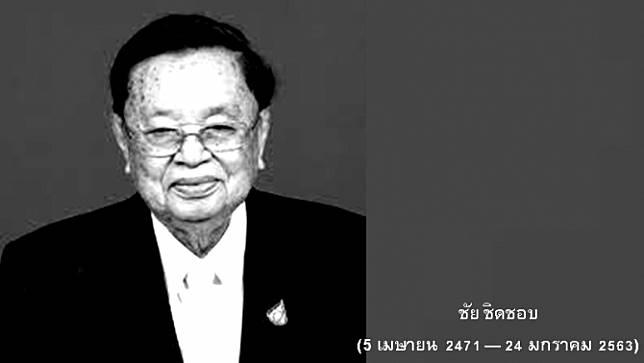 'ชัย ชิดชอบ' เสียชีวิตแล้วขณะมีอายุ 91 ปี
