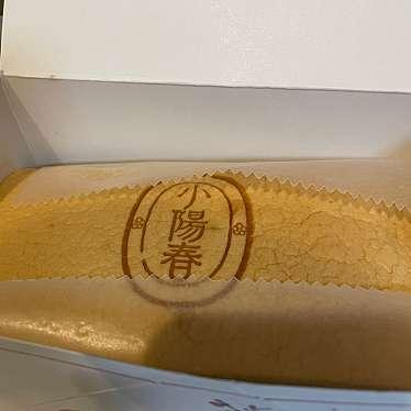 小陽春 アトレ松戸店のundefinedに実際訪問訪問したユーザーunknownさんが新しく投稿した新着口コミの写真