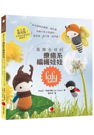 風靡全球的療癒系編織娃娃lalylala:用毛線鉤出蝴蝶、鍬形蟲與蝸牛等小昆蟲們,超有趣、超可愛、超想織!。人氣店家樂天書城的生活風格、手作設計、編織娃娃/小物有最棒的商品。快到日本NO.1的Raku