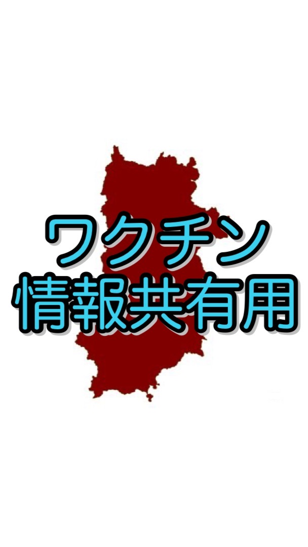 【奈良県】新型コロナワクチン情報共有