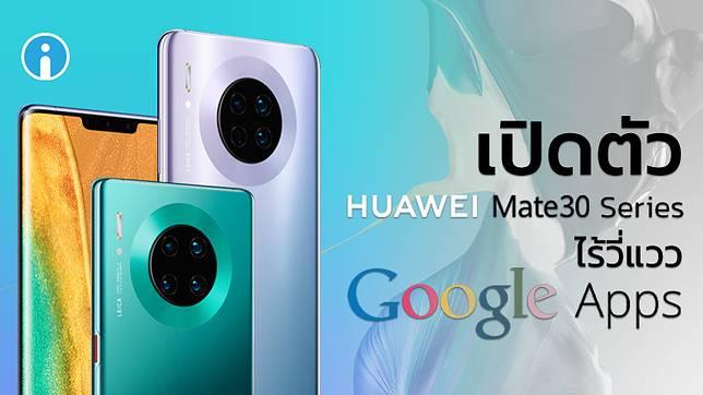 เปิดตัวแล้ว! Huawei Mate 30 Series ไร้วี่แวว Android และ Google