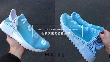 Pharrell x adidas Originals Hu NMD全新天藍配色搶先曝光!