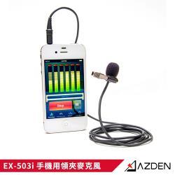 ◎適用於iphone,行動裝置及平板電腦|◎廣泛適用於電視,廣播,電影等,更適用於會議,演講的記錄|◎體積小巧,完美的設計,專業級的錄音效果商品名稱:日本AzdenEX-503i手機用領夾麥克風品