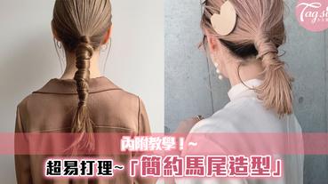 頭髮超長的女生必學~超易打理的簡約馬尾造型!用心打扮才顯個性~