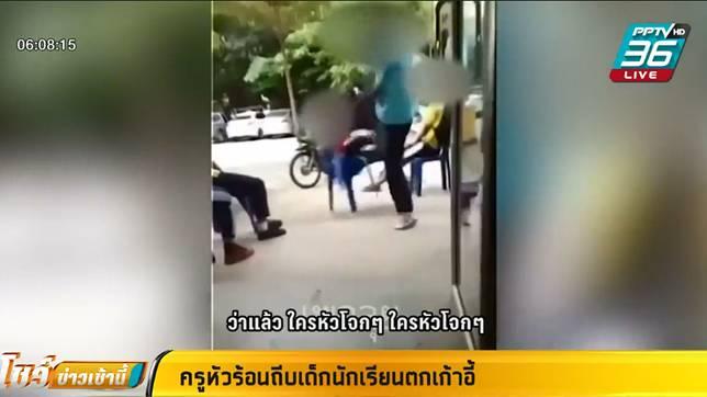 ครูหัวร้อน เห็นนักเรียนโดดเรียน โมโหถีบตกเก้าอี้