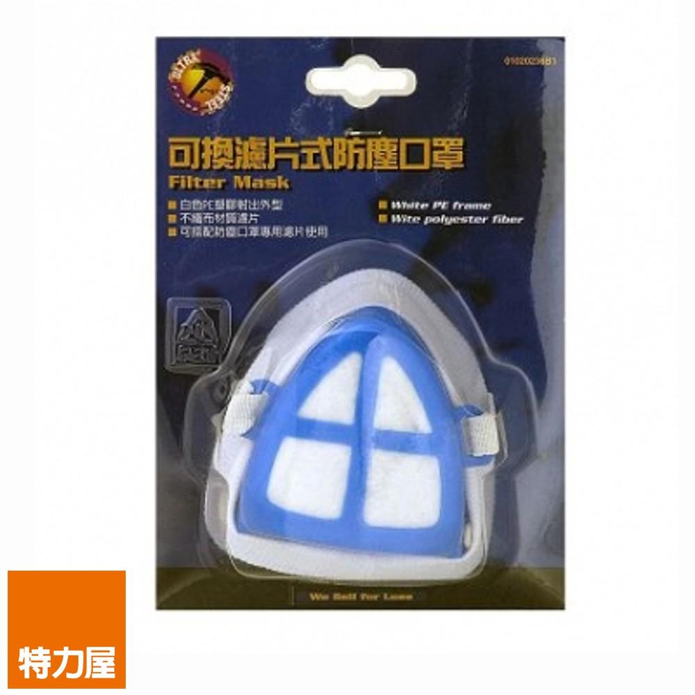 可換濾片式防塵口罩 FM302