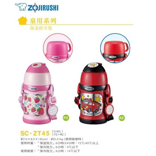 ZOJIRUSHI 象印 童用2WAY不銹鋼保溫保冷瓶 450ml( SC-ZT45 ) ◤=免運費=◢