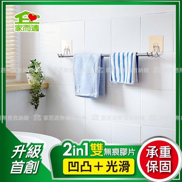 家而適 不銹鋼單桿毛巾架(升級版) 免釘無痕收納架 新升級2in1雙無痕膠片 台灣製造 高耐重 粗糙凹凸牆面可用