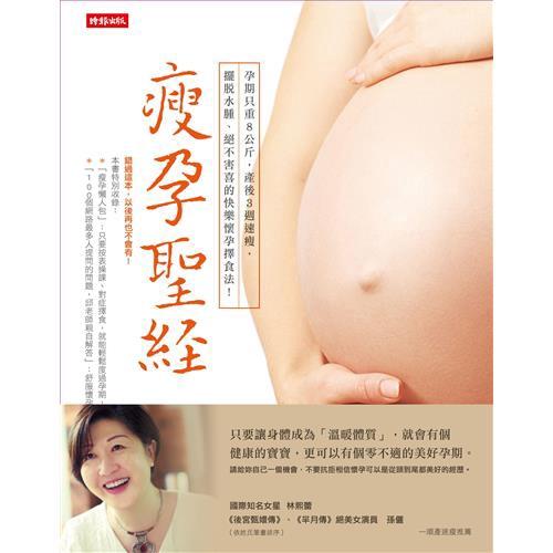 需要再特別補什麼嗎?如果我想要再懷孕,要不要隔一陣子比較好呢?〉更有接獲許多讀者反應執行困惑後,特地設計的「瘦孕懶人包」,讓讀者更容易了解。其實照表操課,一點都不難!還有還有,書中也增加了如何照顧寶寶