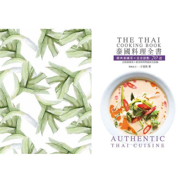 精選經典泰國料理70道,用濃郁的異國風味豐富你的餐桌!