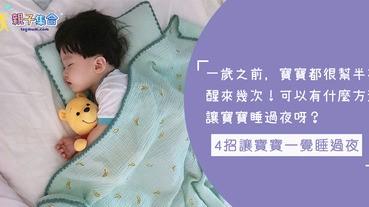 寶寶一夜醒幾次!爸媽又要起床哄小孩睡…4招讓寶寶一覺睡過夜