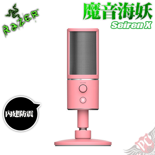 [ PC PARTY ] 雷蛇 Razer 魔音海妖 Seiren X Quartz Edition 數位麥克風