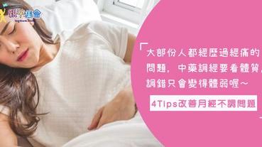 不少女士來月經時,都會伴隨經痛!中藥調經要看體質,4Tips改善「月經不調」問題