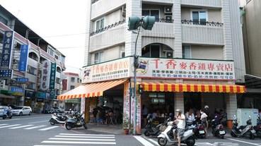 千香麥香雞專賣店 東安後甲店 後甲國中後門的台南人記憶,老字號早餐店