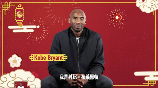 ▲ Kobe「中文拜年影片」成絕響!球迷淚崩。(圖/翻攝自影片)