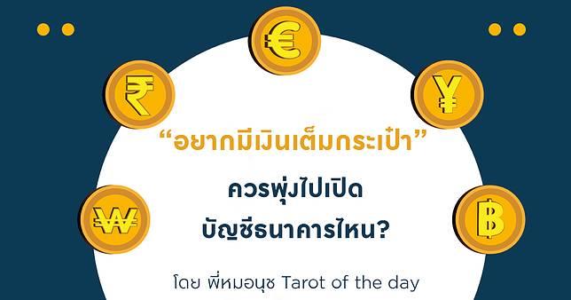 อยากมีเงินเต็มกระเป๋า ควรพุ่งไปเปิดบัญชีธนาคารไหน?
