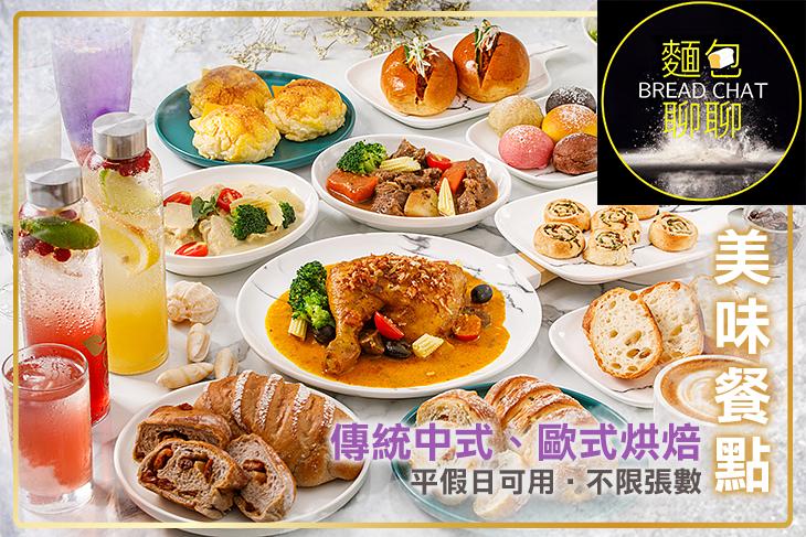 【台北】麵包聊聊 BREAD CHAT #GOMAJI吃喝玩樂券#電子票券#中式