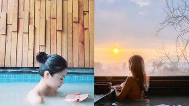 冬天就是要泡湯!6款特色溫泉推薦:絕美文青湯屋、大自然露天溫泉、泥漿溫泉
