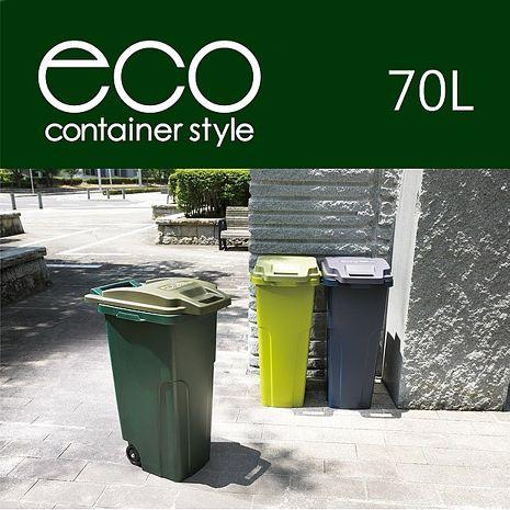 【this-this】日本 eco container style 機能型戶外拉桿式垃圾桶 70L - 共三色海軍藍