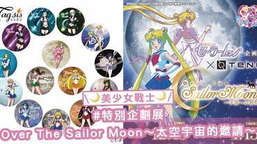 美少女戰士迷出動!Sailor Moon在日本開特別企劃展『Over The Sailor Moon~太空宇宙的邀請~』!