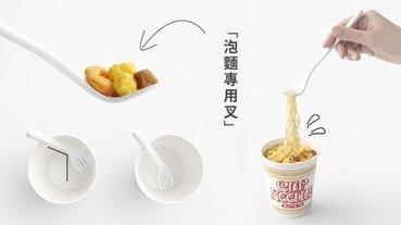 泡麵控必備!日清推出128度完美彎曲「泡麵專用叉」,以後吃泡麵都能吃得超乾淨!