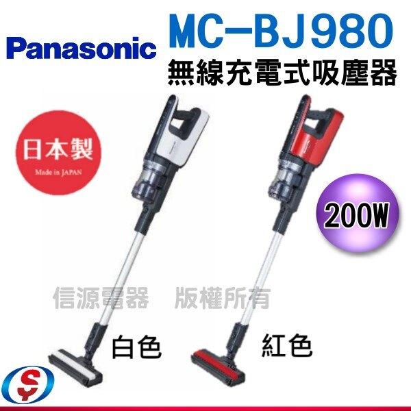 送專用立架【信源電器】200W【Panasonic 國際牌】無線充電式 吸塵器 MC-BJ980/MC-BJ980-W/MC-BJ980-R / MCBJ980。人氣店家信源電器的生活家電、吸塵器、國